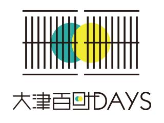 大津百町DAYS