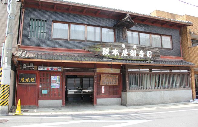 元祖 阪本屋