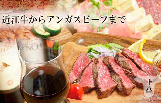 butcher bar 十八 TOPPATI